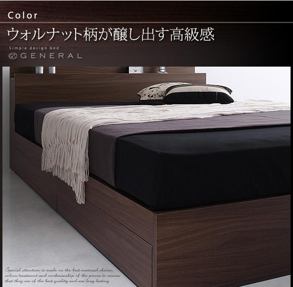 2万円で買えるベッド 木目と褐色の深い色合いが特徴のウォルナット調の表面材を使用