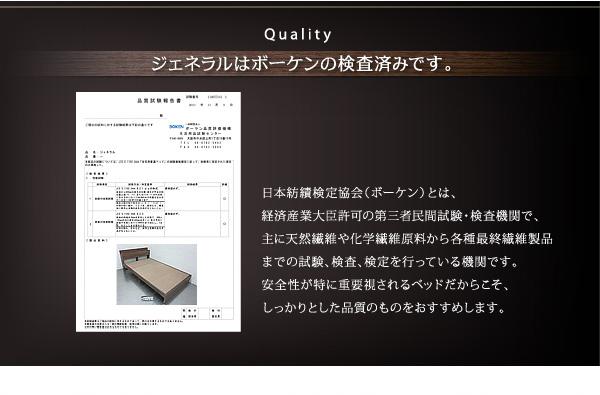 2万円で買えるベッド 日本紡績検定協会(ボーケン)検査済み