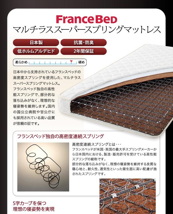 2万円で買えるベッド フランスベッド製:マルチラススーパースプリングマットレス●【2年間保証】