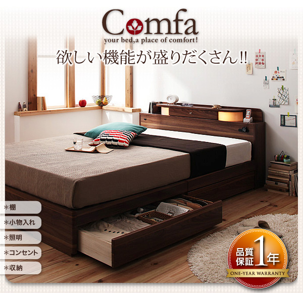 機能満載の9万円で買える収納ベッド