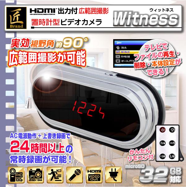 置時計型ビデオカメラ(匠ブランド)『Witness』(ウィットネス)