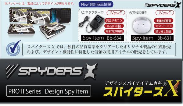 赤外線ライト付、キーレス型スパイカメラ