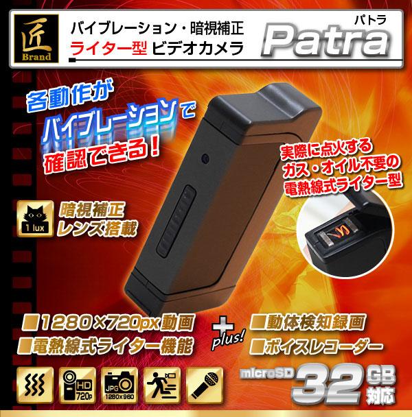 ライター型ビデオカメラ