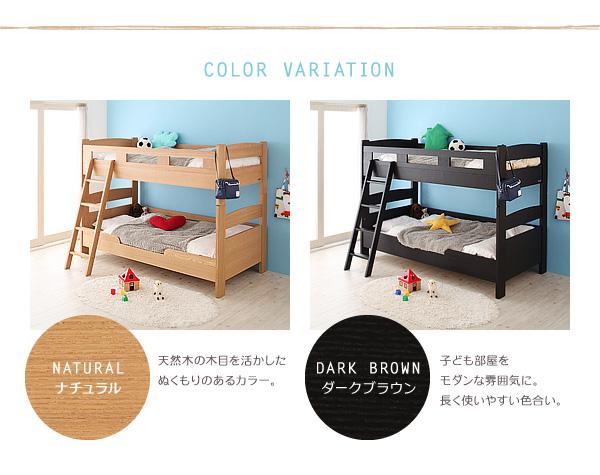 おしゃれな「木製2段ベッド」ピクエ・レギュラー