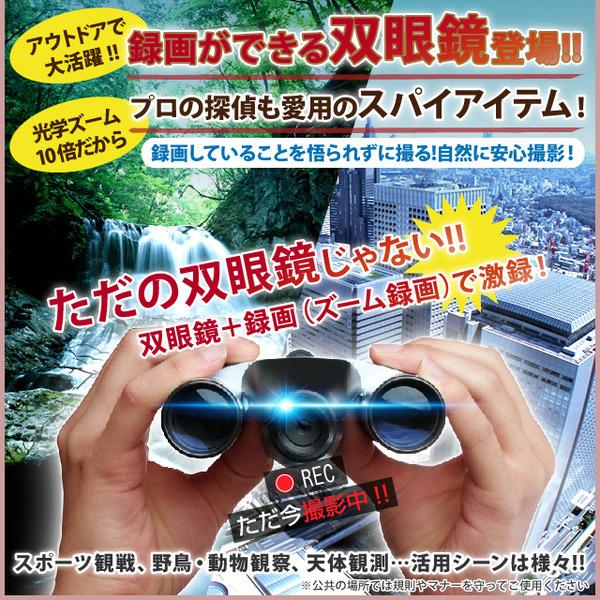 【双眼鏡】録画機能付デジタル双眼鏡カメラ スパイダーズX(Basic Bb-637)