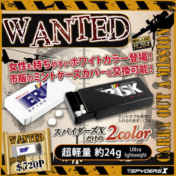 ミントケース型スパイカメラ/ホワイト(スパイダーズX-A310W