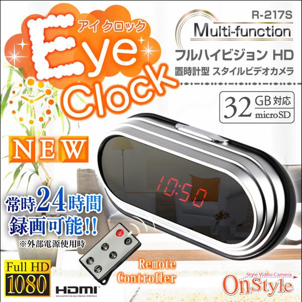 隠しカメラ画像 フルハイビジョンHD/HDMI接続 置時計型 スタイルビデオカメラ アイクロック(Eye Clock) オンスタイル(R-217S)