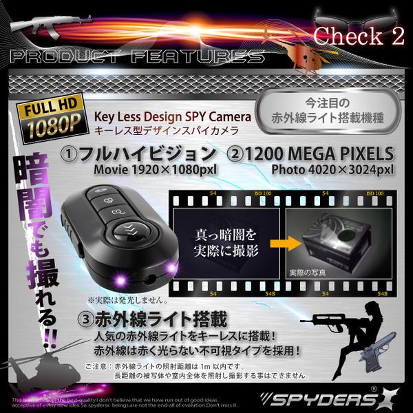 キーレス型カメラ赤外線ライ