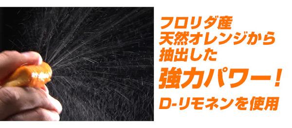 オレンジパワータオル