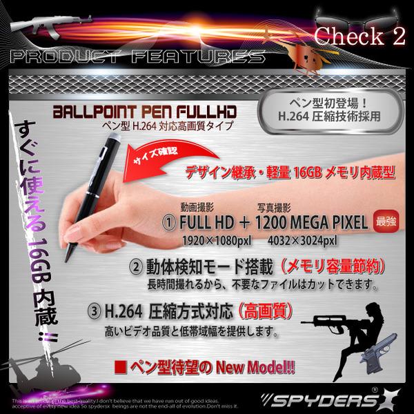 ペン型スパイカメラ スパイダーズX(P-116) H.264対応/フルハイビジョン/16GB内