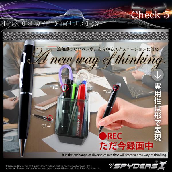 ペン型スパイダーズX (P-116)使い方・画像1