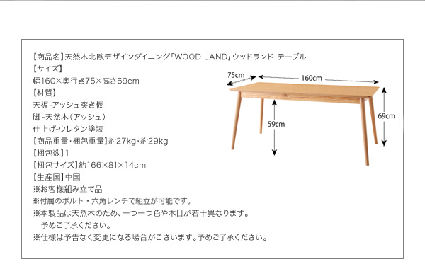 【WOOD LAND ウッドランド】画像サイズ1