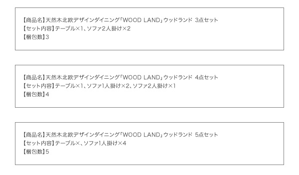 【WOOD LAND ウッドランド】画像サイズ3
