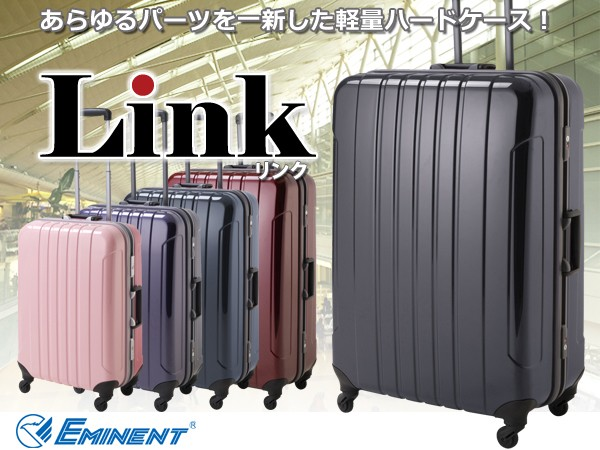 エミネントスーツケース