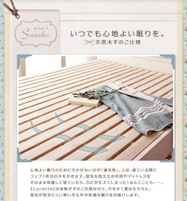 照明&宮棚&コンセント付き天然木すのこベッド【Loretta】ロレッタ