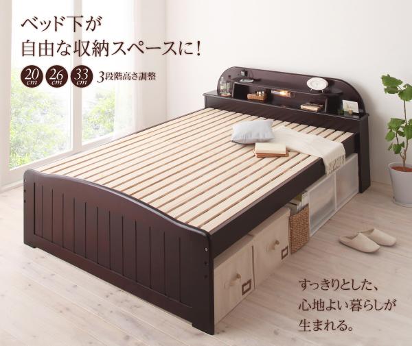 収納ベッドシングル通販 天然パイン材を使った収納ベッド『高さが調節できる!照明&宮棚&コンセント付き天然木すのこベッド【freel】フリール』