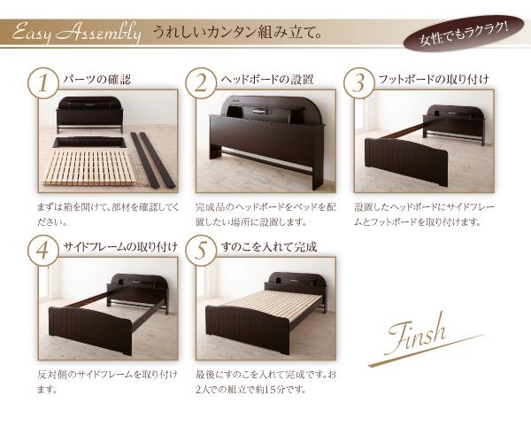 収納ベッドシングル通販 組立がカンタンな収納ベッド『高さが調節できる!照明&宮棚&コンセント付き天然木すのこベッド【freel】フリール』
