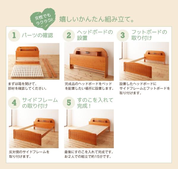 収納ベッドシングル通販 組立がカンタンな収納ベッド『高さが調節できる!照明&宮棚&コンセント付き天然木すのこベッド【Days.】デイズ』