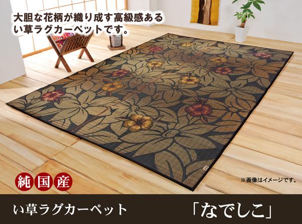 純国産/日本製 袋織い草ラグカーペット 『なでしこ』