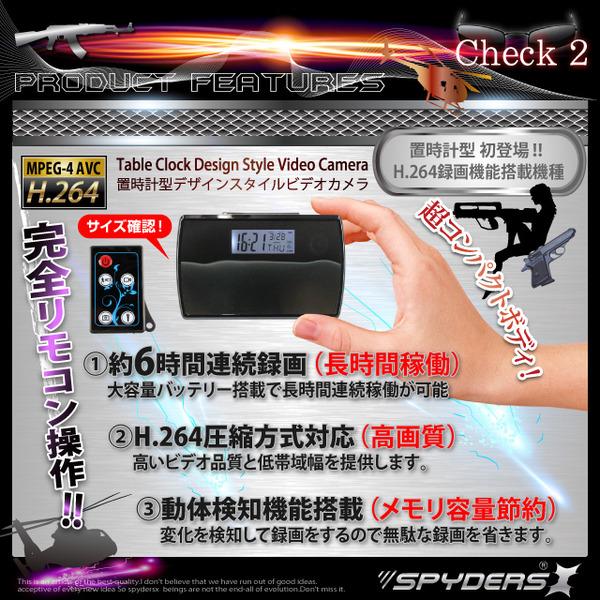 スパイカメラ スパイダーズX