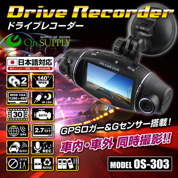 ドライブレコーダー 事故の記録、犯罪の抑制に コンパクトボディにハイスペックを凝縮 フルハイビジョン&60FPS&GPSロガー搭載