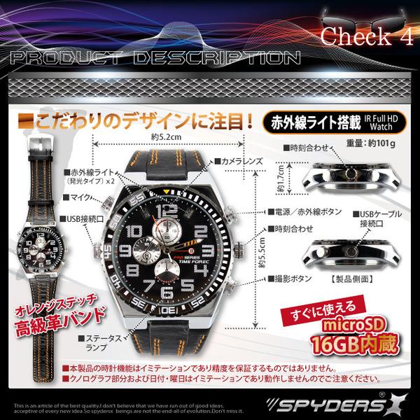 腕時計型スパイカメラ赤外線