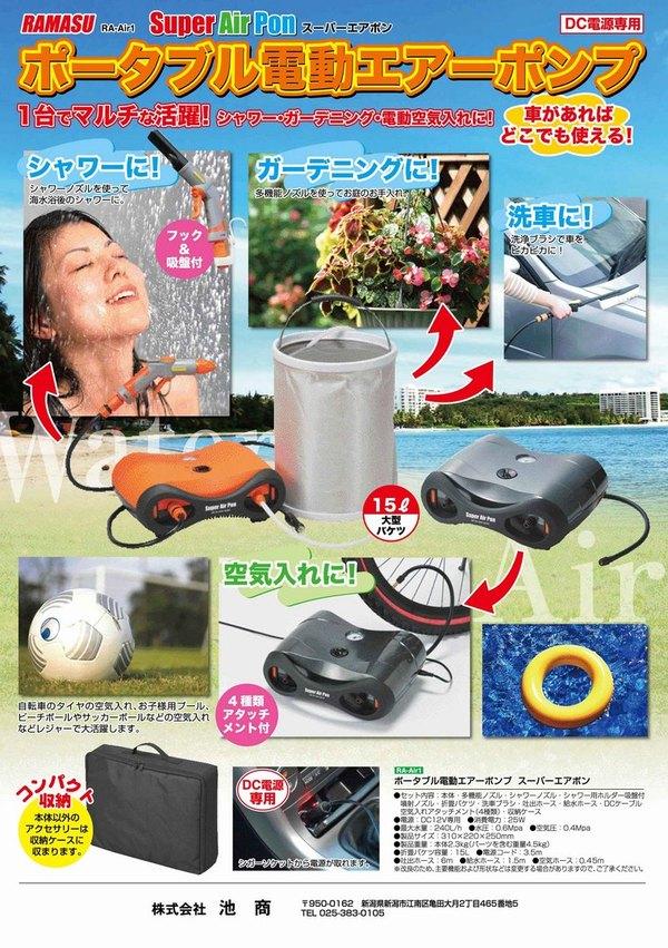 多機能洗浄機スーパーエアポン