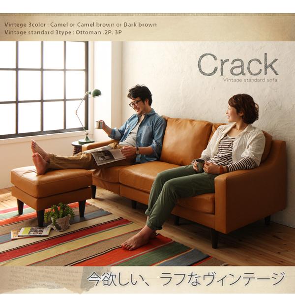 テレビを見るときにはオットマンを使ってみると楽なソファー『ヴィンテージスタンダードソファ【Crack】クラック 』