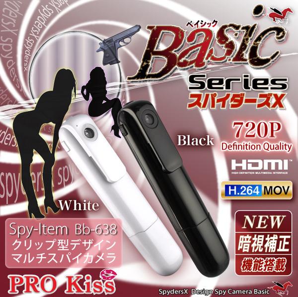 カモフラージュカメラ|クリップ型カメラ スパイダーズX Basic(Bb-638)