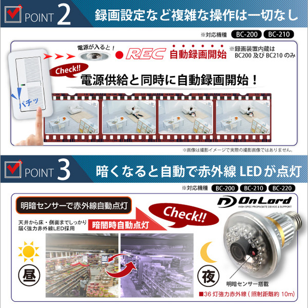 電球型スパイカメラ販売【赤外線】