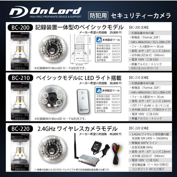 赤外線LED搭載 (電球型カメラOnLord:BC-220)