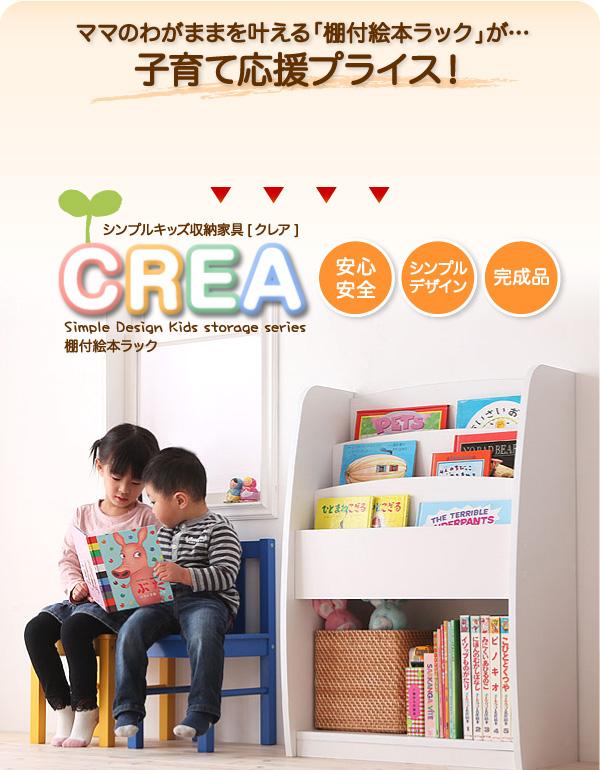 【CREA】クレアシリーズ【棚付絵本ラック】