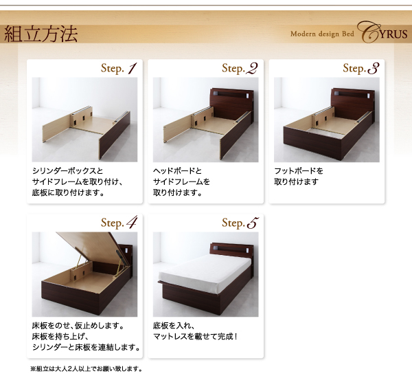 【Cyrus】シリーズガス圧式跳ね上げベッド