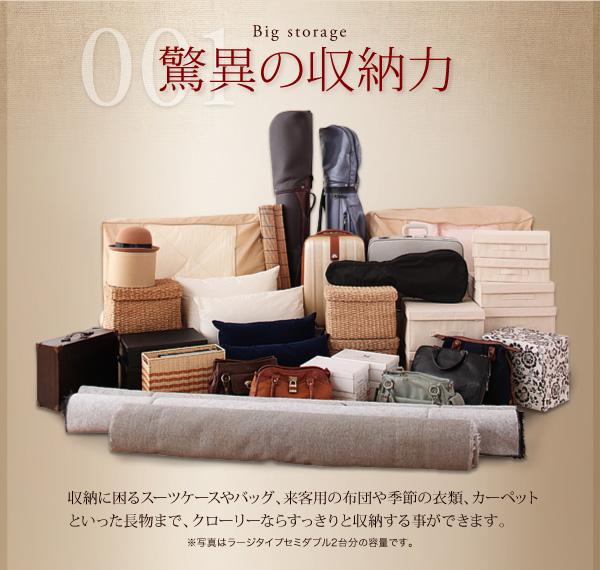 普段使わないスーツケースや、季節の衣替え衣類等、スッキリ収納