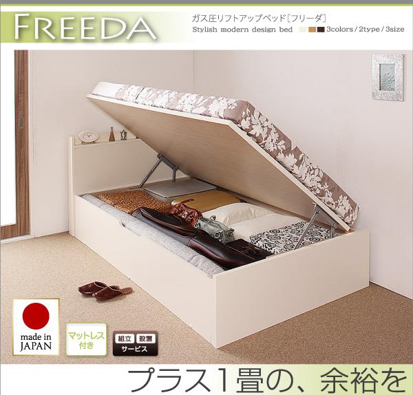 ガス圧リフト付きで開閉が楽な収納ベッド