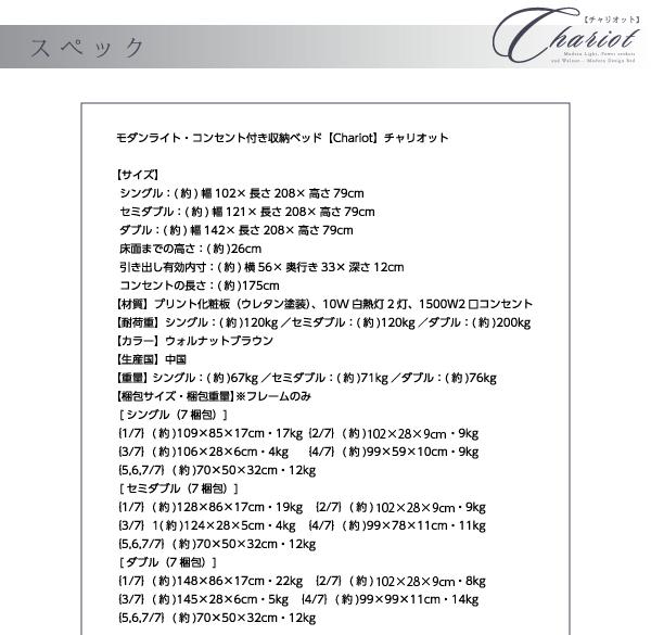 収納ベッドシングル通販『【Chariot】チャリオット モダンライト・コンセント付収納ベッド』