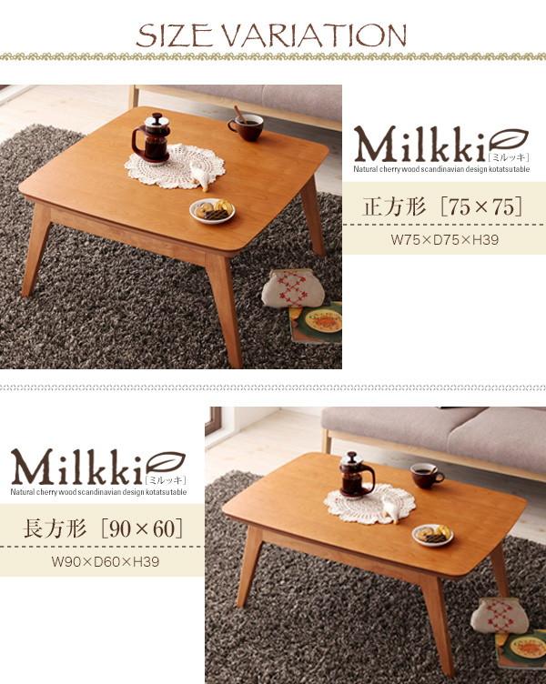 Milkkiシリーズ こたつ フラットヒーター 画像10