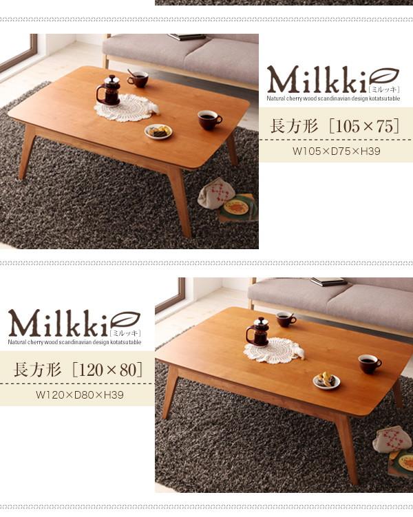 Milkkiシリーズ こたつ フラットヒーター 画像11