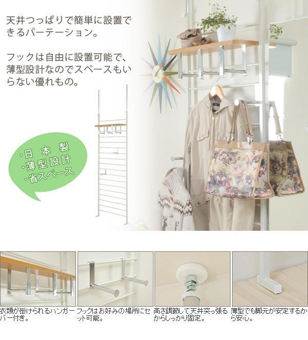 天井つっぱりで簡単設置のパーテーション。衣類をお洒落にディスプレイできる見せる収納。