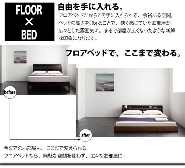 一般的なベッドと比べて、圧倒的な開放感があります