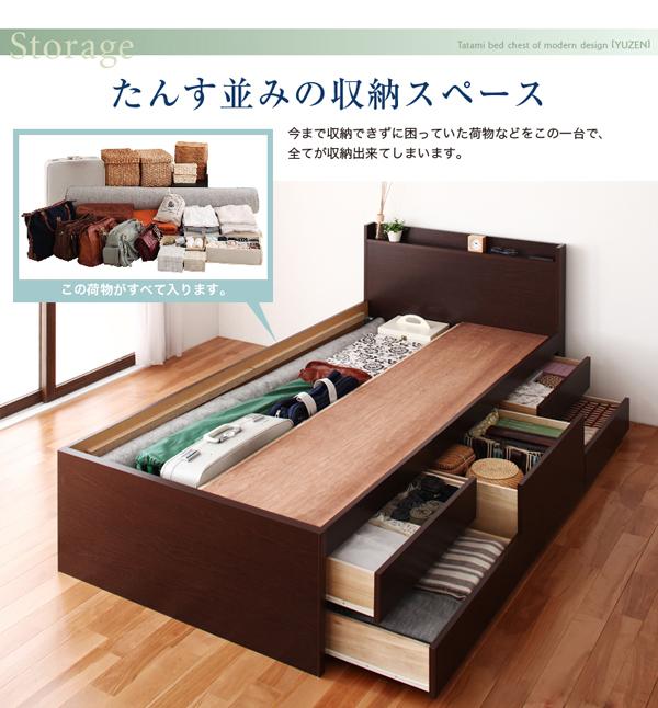 6万円で買える大きいベッド 収納ベッド・チェストベッド、ベッド下は引き出し収納が2杯付いて、リネン類などをしまうことができます