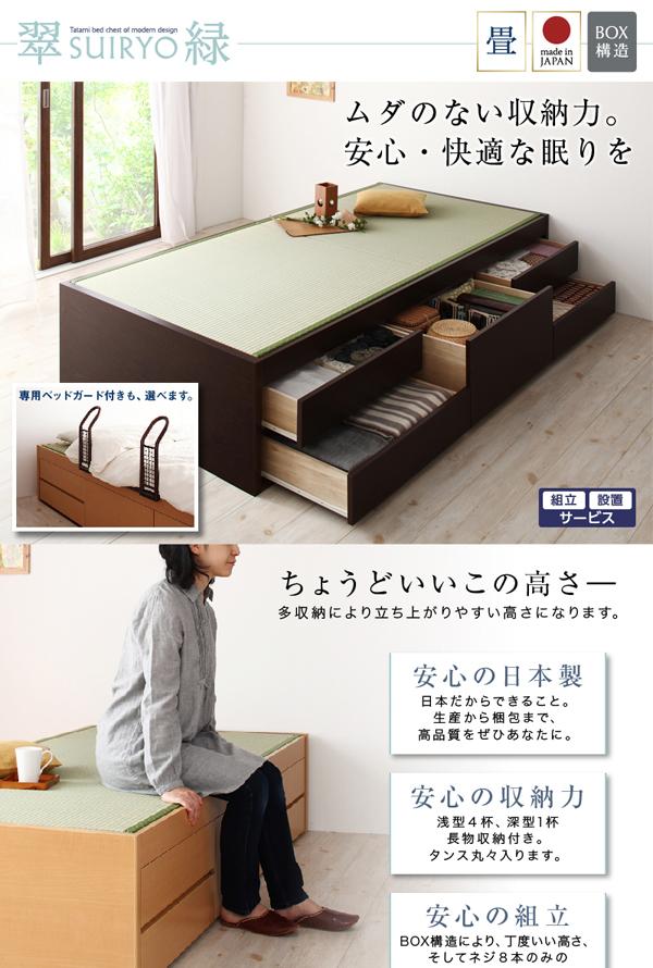 50000円で買える、シンプルモダン畳チェストベッド、タンスなみの収納