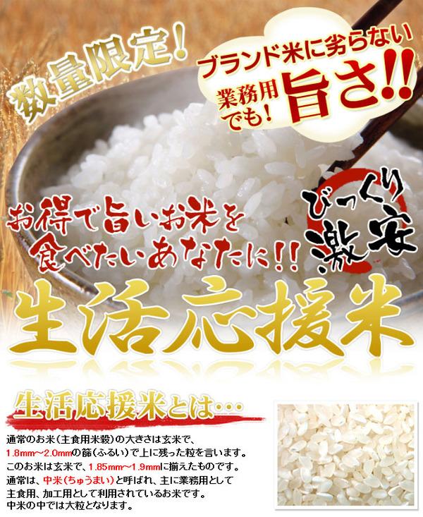 ビックリ価格!生活応援米 おいしいお米激安通販