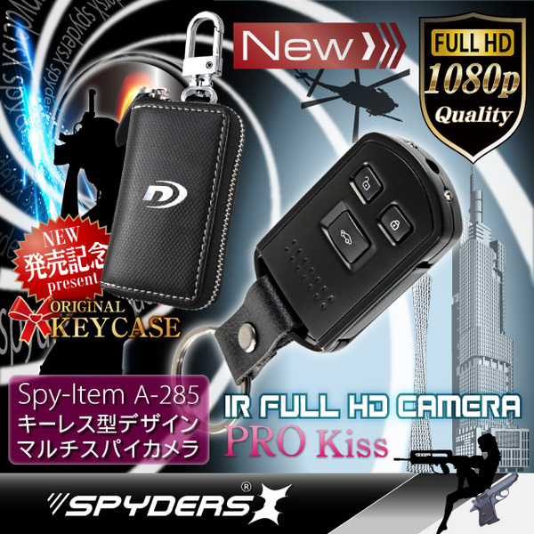 スパイダーズX (A-285)赤外線 バイブレーション キーケース付