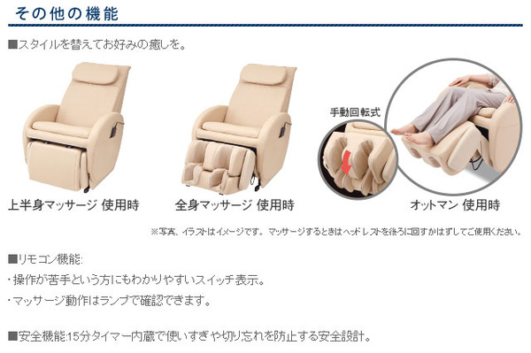 マッサージチェア くつろぎ指定席 AIRプレミアム CHD-7300(C)・ベージュ スライヴのポイント8