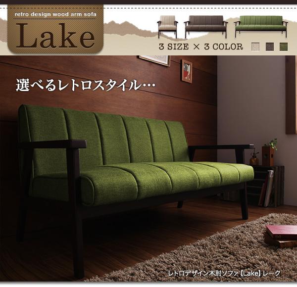 レトロデザイン木肘ソファ【Lake】レーク
