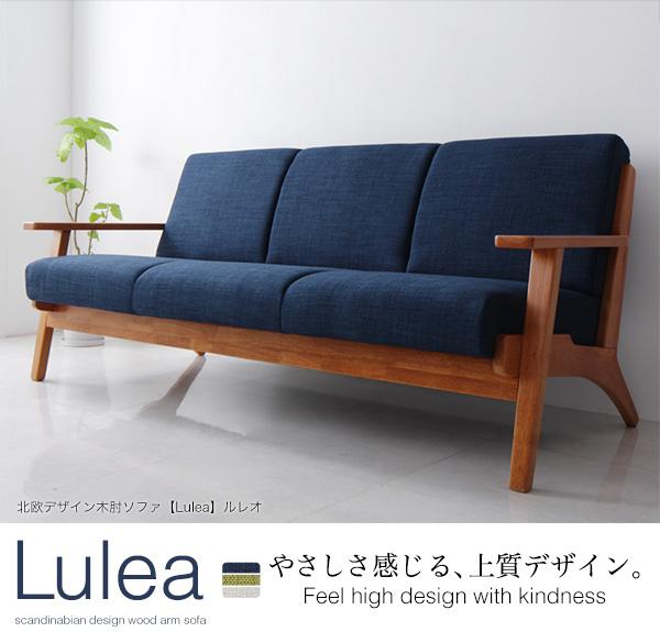 スタイリッシュな北欧デザイン木肘ソファ【Lulea】ルレオ