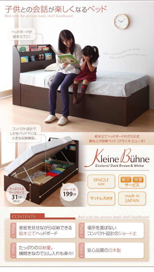 絵本立てヘッドボード付ショート丈ガス圧式跳ね上げ収納ベッド【Kleine Buhne】クライネビューネ
