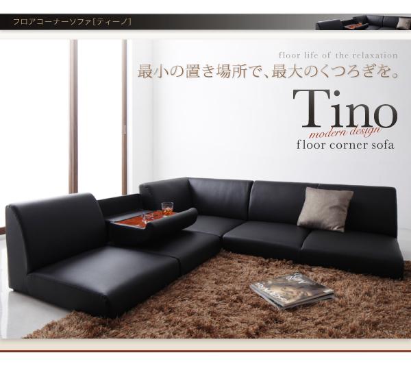 モダンソファー通販 『フロアコーナーソファ【Tino】ティーノ』