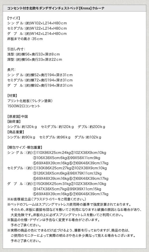 収納ベッドシングル通販『【Krona】クルーナ コンセント付き北欧モダンデザインチェストベッド』